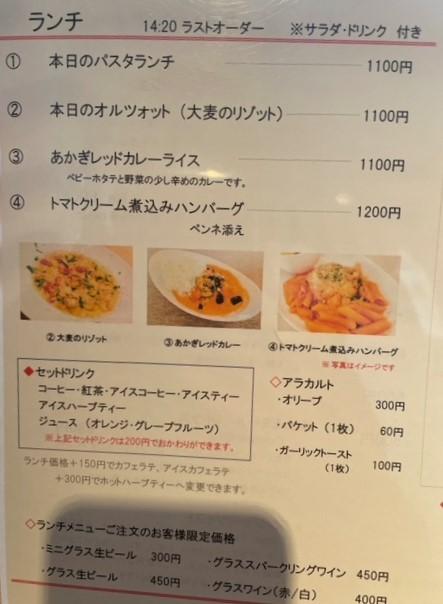 神楽坂あかぎカフェ ランチメニュー