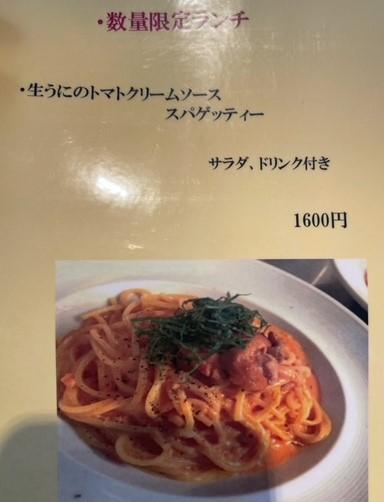 神楽坂あかぎカフェ 生うにのトマトソースパスタ