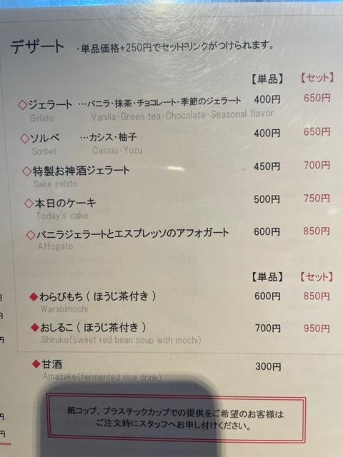 神楽坂あかぎカフェ スイーツメニュー
