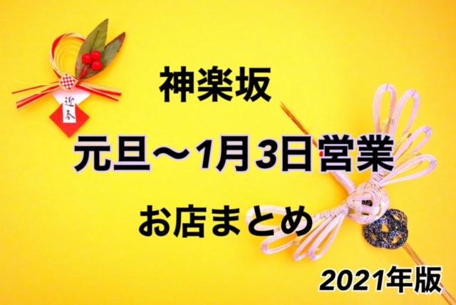 神楽坂2021年 元旦営業のお店