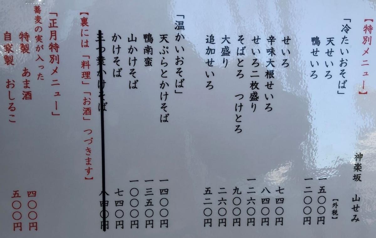神楽坂山せみ 大晦日ランチメニュー(蕎麦)