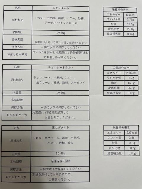 神楽坂keke ネット通販