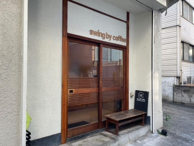神楽坂 Swingbycoffee外観