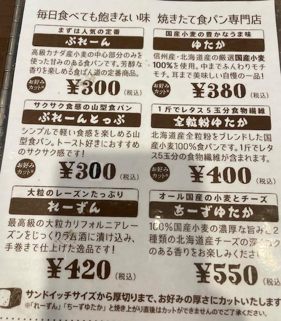 江戸川橋 食ぱん道