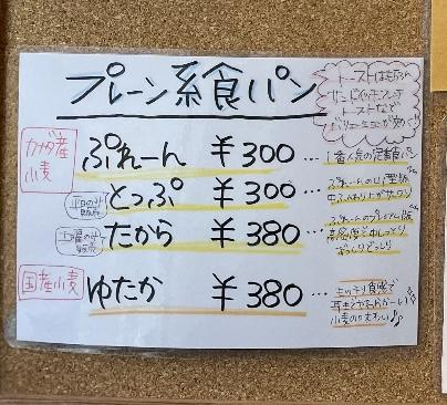 江戸川橋 食ぱん道 食パンメニュー
