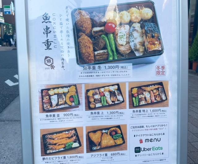 神楽坂 魚串さくらさく お弁当テイクアウト