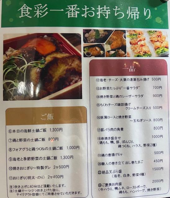 神楽坂 食彩一番 ディナー テイクアウト