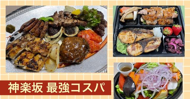 神楽坂 食彩一番 テイクアウト