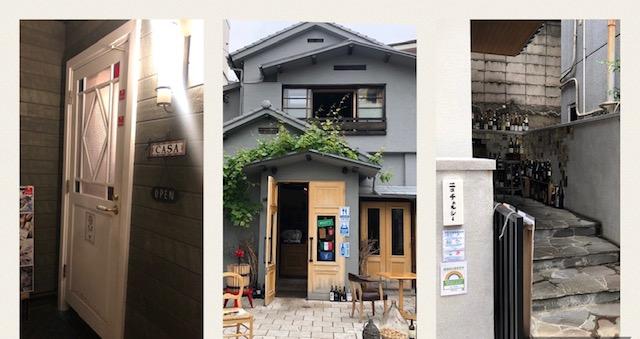神楽坂 古民家レストラン