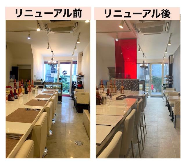 神楽坂アトリエコータ 店内写真 BeforeAfter