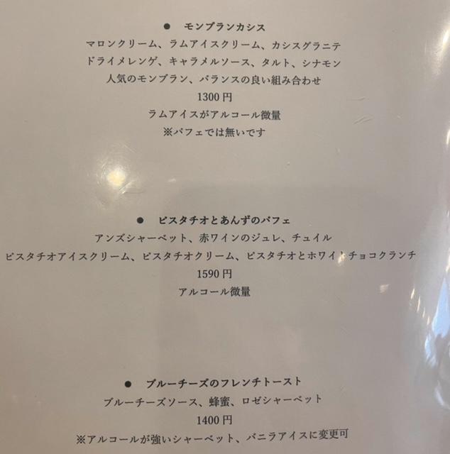 神楽坂アトリエコータメニュー