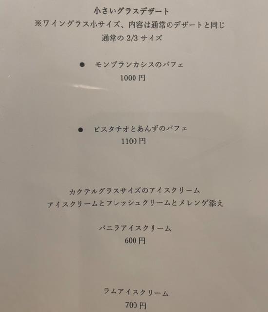 神楽坂アトリエコータ カウンターデザート ミニパフェのメニュー