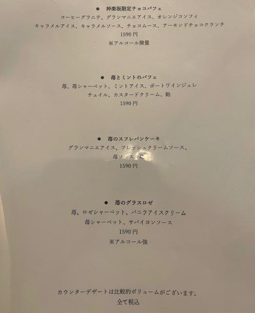 神楽坂アトリエコータ カウンタースイーツメニュー 神楽坂限定チョコパフェなど