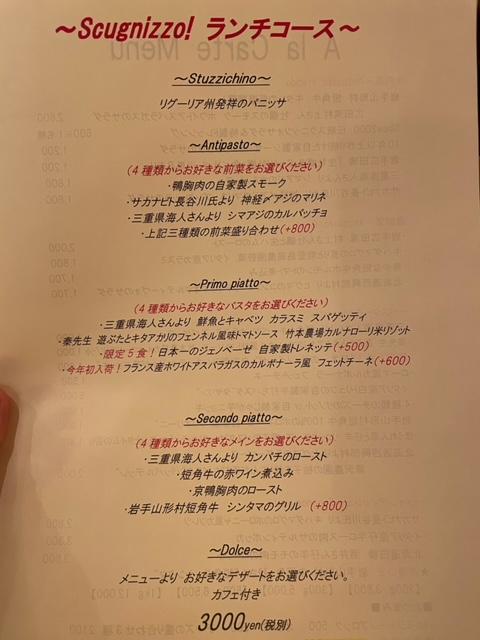 飯田橋スクニッツォ ランチコースのメニュー