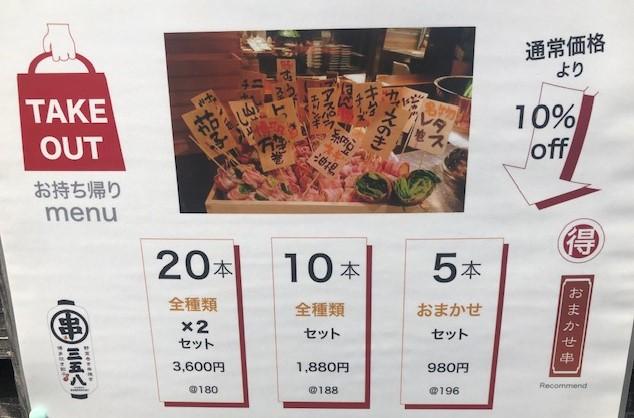 神楽坂 三五八 テイクアウト串焼き盛り合わせ