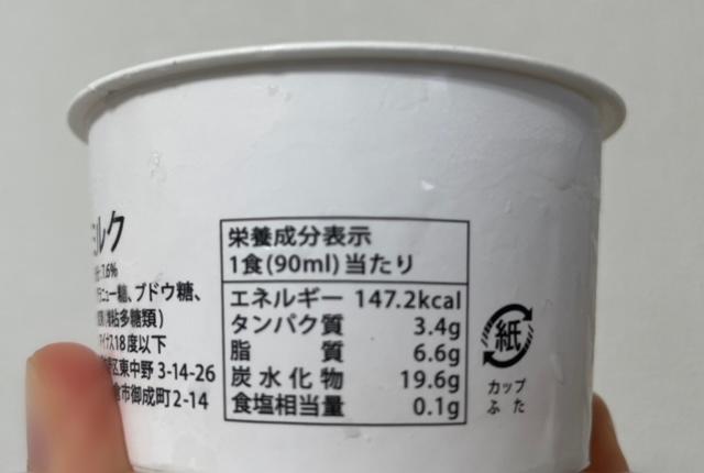 神楽坂 ハピマルフルーツ ジェラート いちごとマスカルポーネ カロリー表示