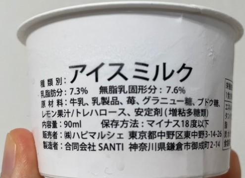 神楽坂 ハピマルフルーツ ジェラート 苺とマスカルポーネ 原材料表示