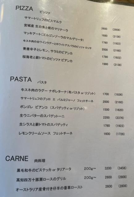 神楽坂マルゲリータパリアッチョ ピザ、パスタ、肉料理メニュー