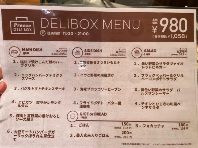 飯田橋PrecceデリBOXのメニュー写真