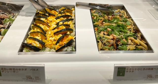 飯田橋Precce_デリのメニュー_黄色い野菜のサラダ、チキンとひじきの和風ペンネ