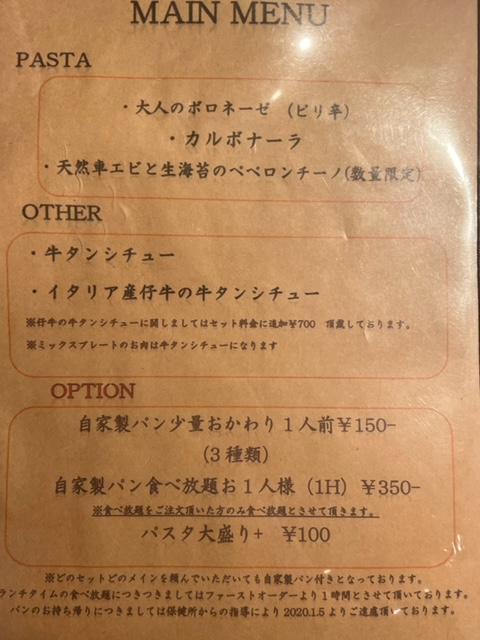 神楽坂コグスダイニング ランチ 選べるメイン料理のメニュー