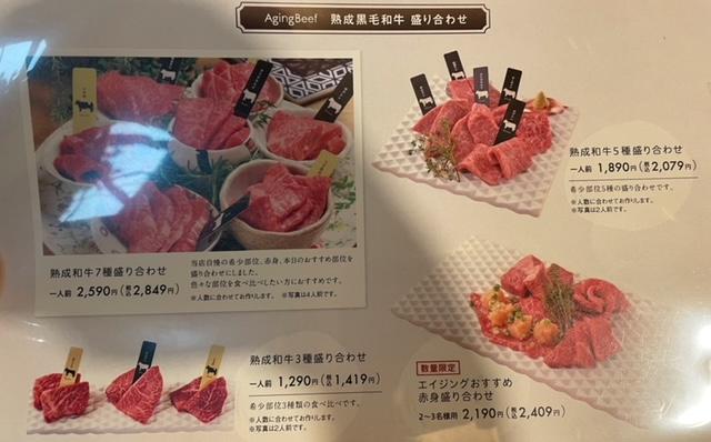 飯田橋 熟成和牛焼肉エイジングビーフ ディナー 盛り合わせメニュー