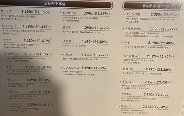 飯田橋 熟成和牛焼肉エイジングビーフ ディナー 希少部位メニュー