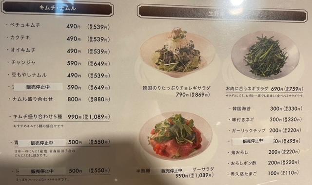 飯田橋 熟成和牛焼肉エイジングビーフ ディナー サイドメニュー