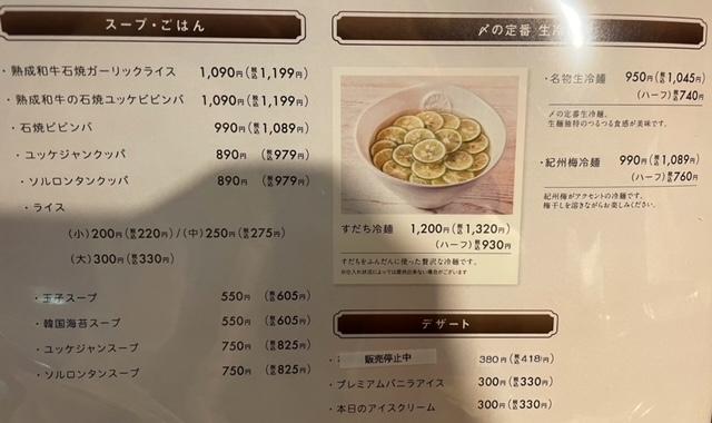 飯田橋 熟成和牛焼肉エイジングビーフ ディナー 〆料理