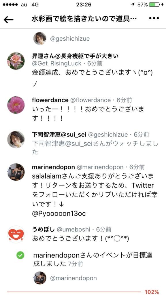 f:id:ponponponkotu:20170811005859p:plain