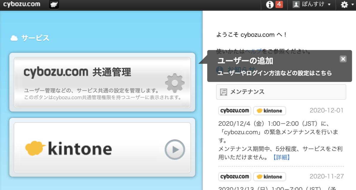f:id:ponsuke_tarou:20201201192409p:plain