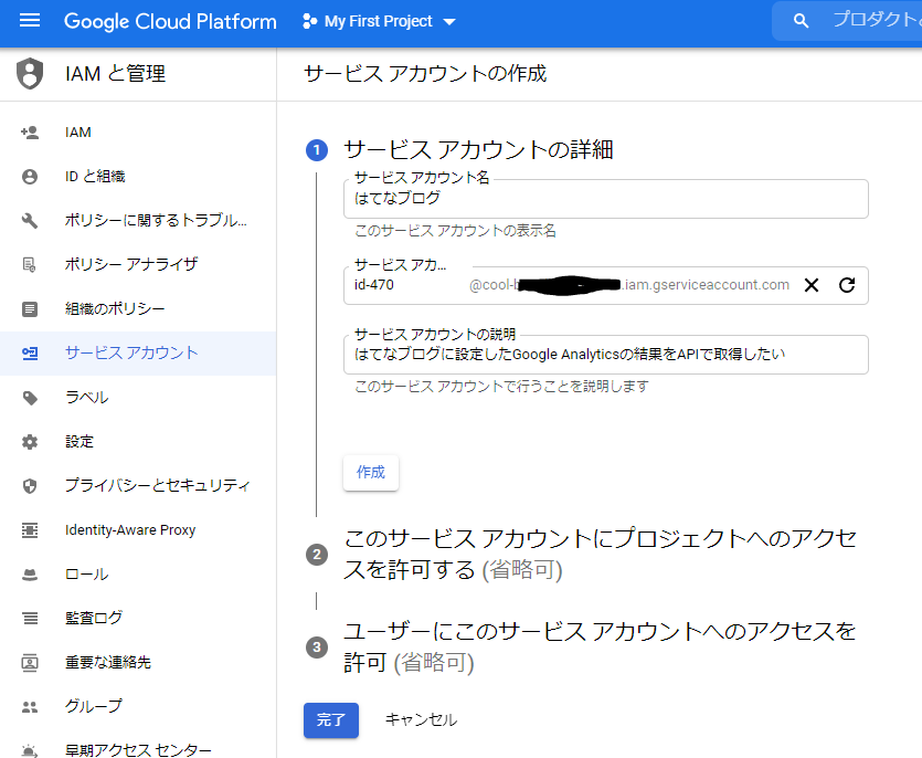 f:id:ponsuke_tarou:20210316144819p:plain