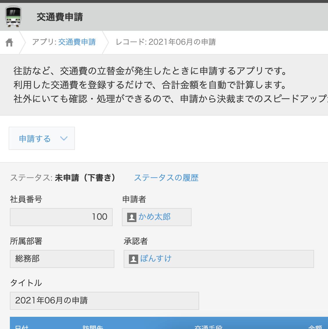 f:id:ponsuke_tarou:20210618211104p:plain
