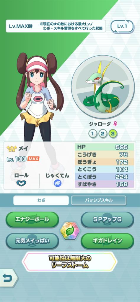 f:id:ponta-tasuki:20190906174345p:image