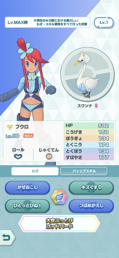 f:id:ponta-tasuki:20190906175339p:image
