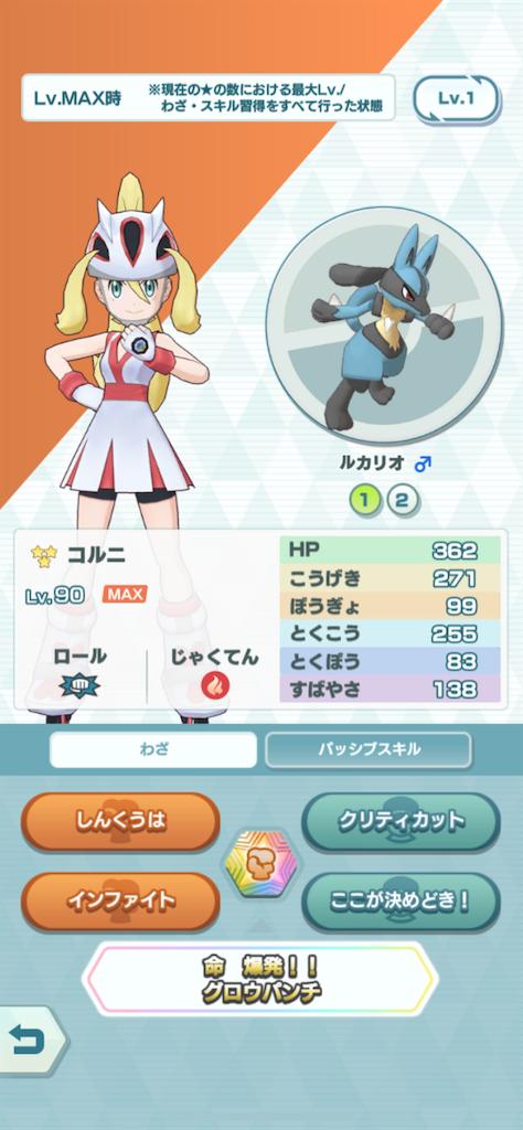 f:id:ponta-tasuki:20190906180048p:image
