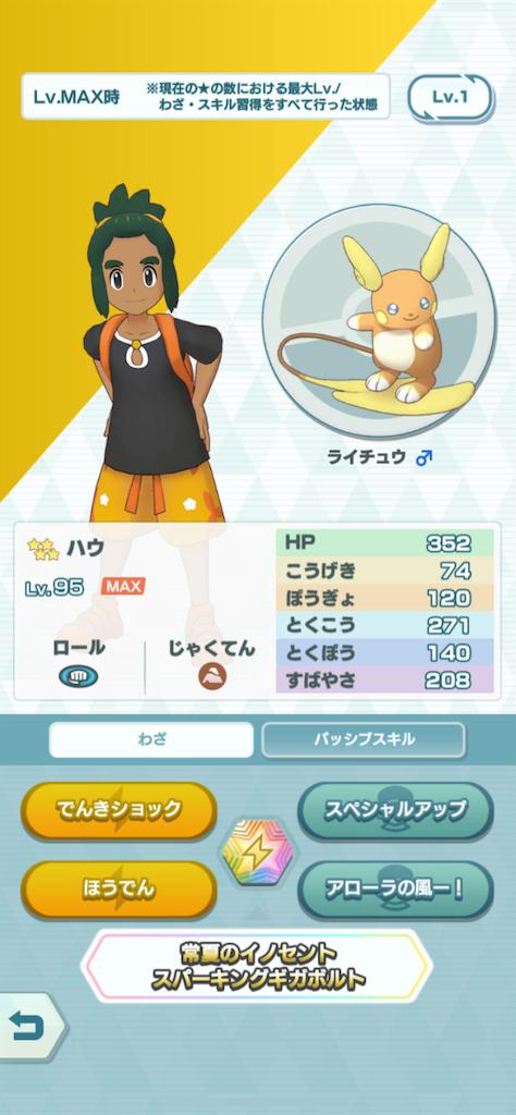 f:id:ponta-tasuki:20190906181214p:image