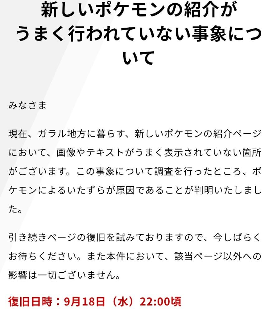 f:id:ponta-tasuki:20190917165901j:image