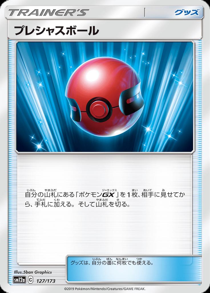 f:id:ponta-tasuki:20190922125549p:image