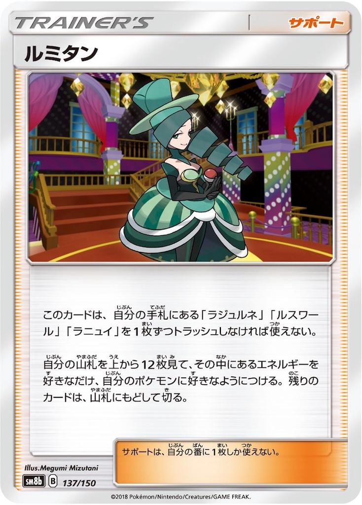 f:id:ponta-tasuki:20190922221629j:image