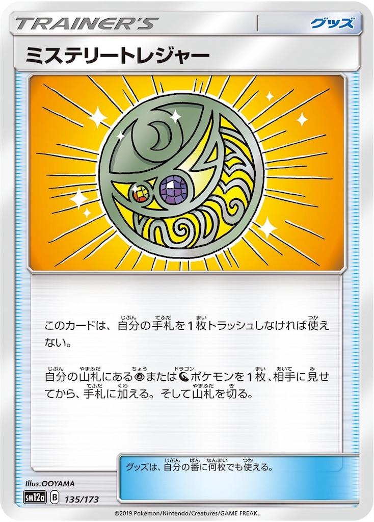 f:id:ponta-tasuki:20190928004022j:image