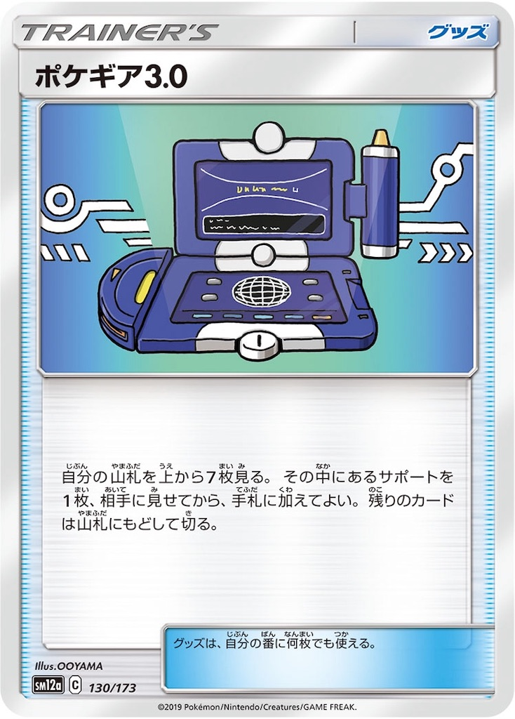 f:id:ponta-tasuki:20190928004046j:image