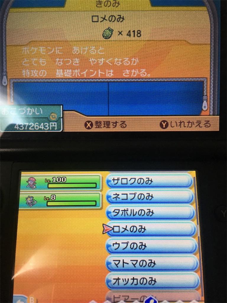 f:id:ponta-tasuki:20190928224022j:image