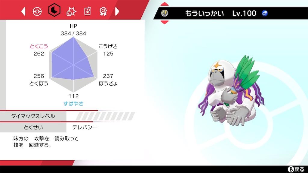 f:id:ponta-tasuki:20200128191904j:image