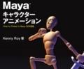 Mayaキャラクターアニメーション