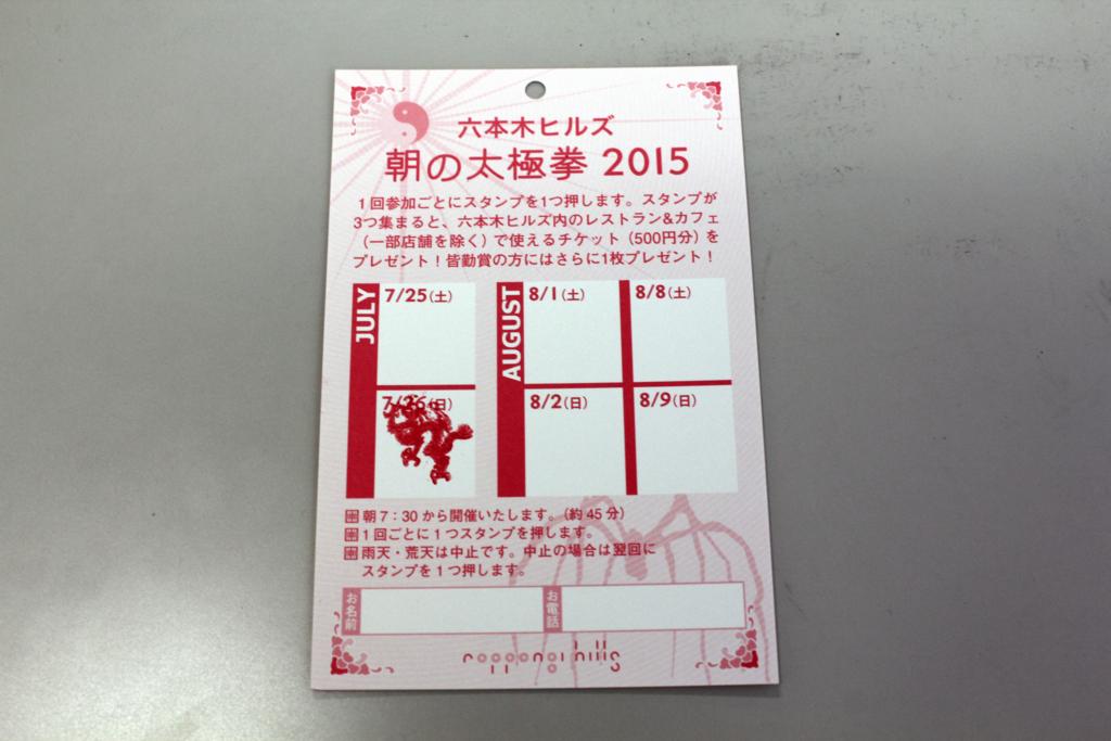 f:id:pontapple:20150726105825j:plain