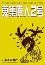 f:id:pontenna:20110605121019j:image:left