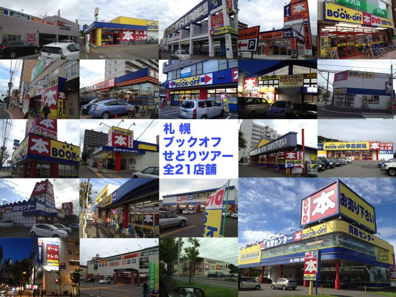 f:id:pontenna:20121122215313j:image:w640