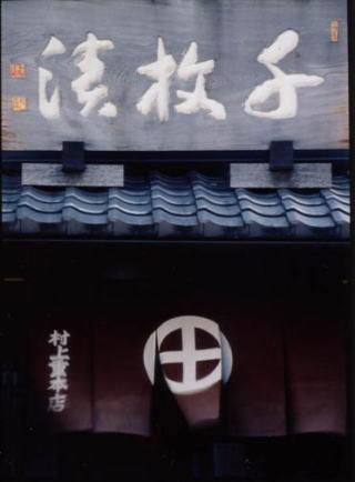 村上重本店(京都、千枚漬)