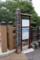 板橋の里程標